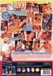 Guys Go Crazy 11: Poppcorn Party DVD - Back
