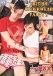 British Underwear Party 3 DVD - Front