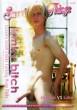 Kinky Bitch - Joshua Vs Luke DVD - Front