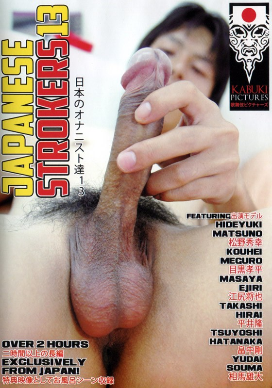 Japanese Strokers 13 DVD - Front