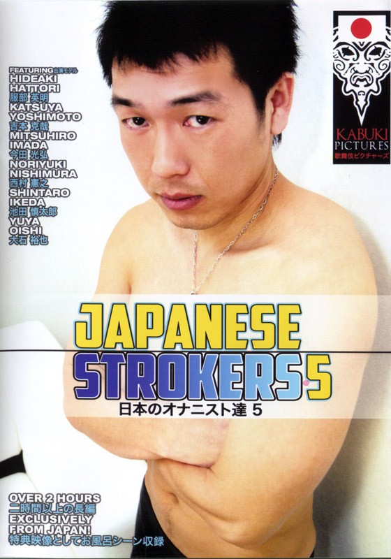 Japanese Strokers 5 DVD - Front