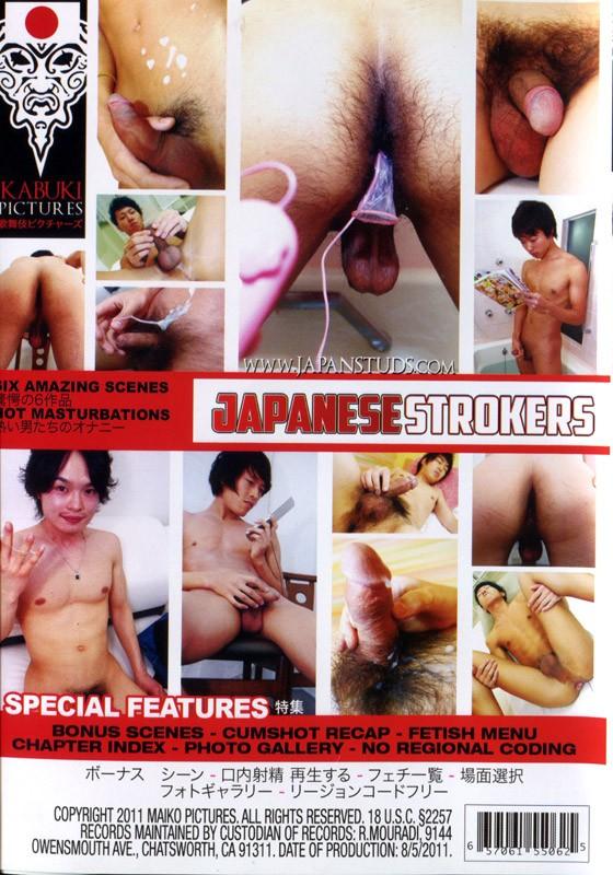Japanese Strokers 1 DVD - Back